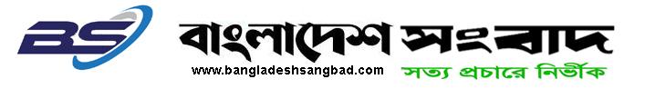 http://bangladeshsangbad.com/
